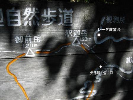 釈迦岳 099