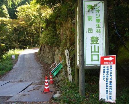 釈迦岳 109