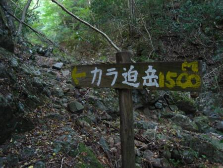 釈迦岳 140