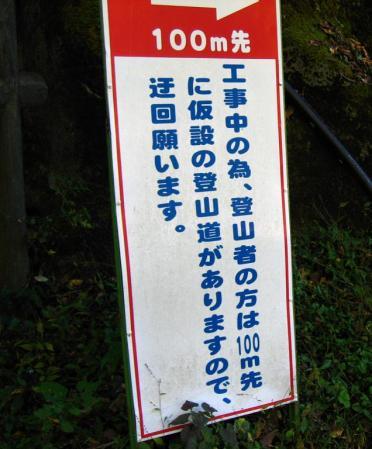 釈迦岳 110