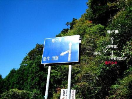 釈迦岳 112