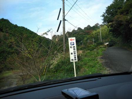 鹿嵐山 006