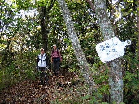 鹿嵐山 068