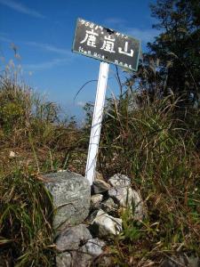 鹿嵐山 125