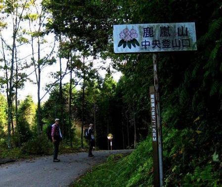 鹿嵐山 314