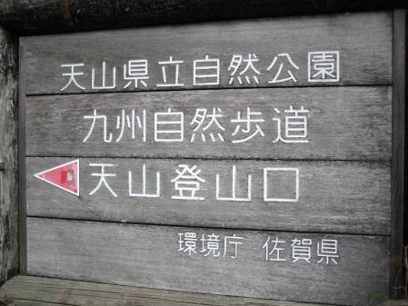 天山 022