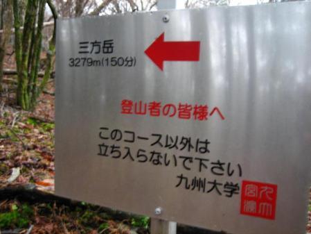 栂尾神楽 三方山 405