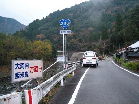 栂尾神楽 三方山 390
