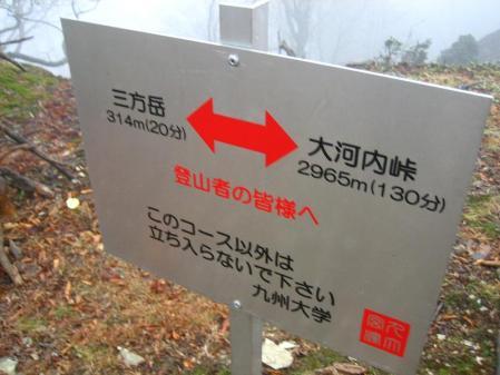 栂尾神楽 三方山 456