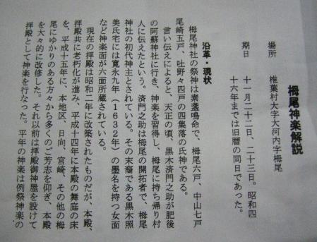 栂尾神楽 三方山 377