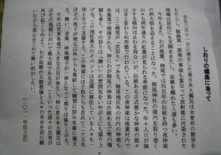 栂尾神楽 三方山 380