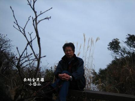 小岱山の花 173