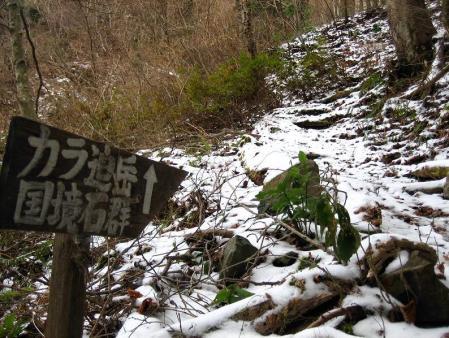 から迫岳 131