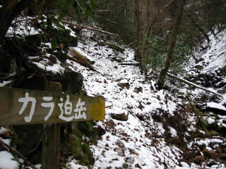 から迫岳 149