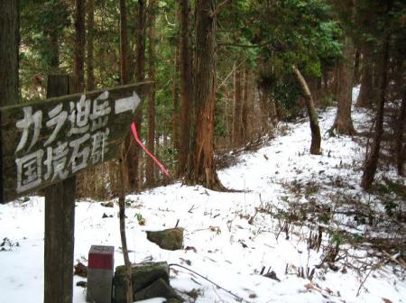から迫岳 182