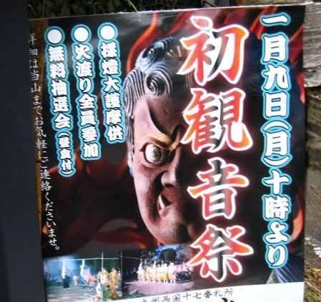 護摩焚き201201031721032f1s
