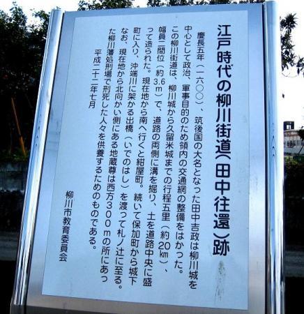 柳川への路 084