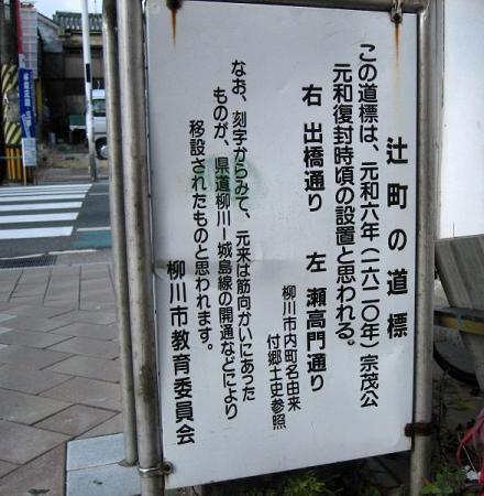 柳川への路 099