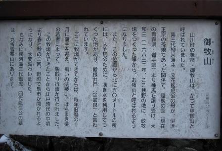 要川とお牧山 164