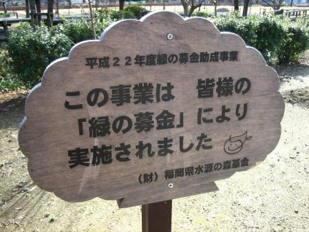 石丸公園 075