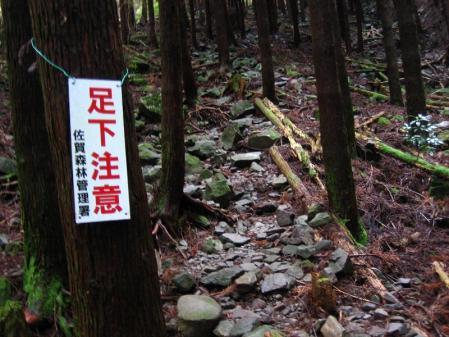 急が岳 033