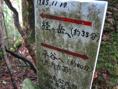 急が岳 068