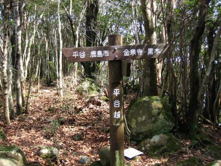 急が岳 088