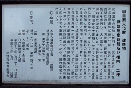 武雄 020
