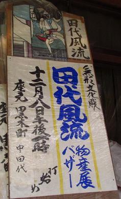 田代の浮立 051