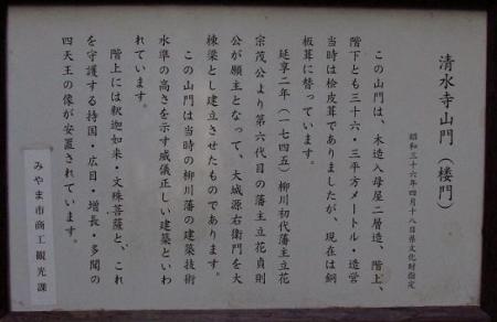 清水山 019