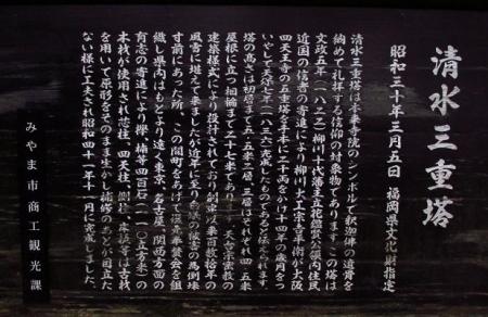 清水山 120