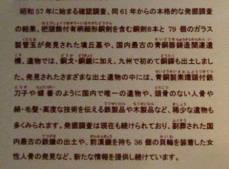 吉野ヶ里 096