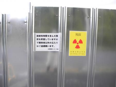 (放射能灰貯蔵立ち入り禁止の表示)