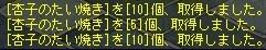 20140928 たいやき(´;ω;`)