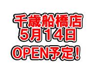 千歳船橋店オープン日程