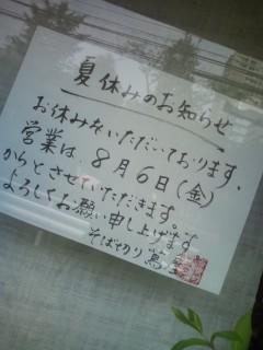 100730_1400_01.jpg
