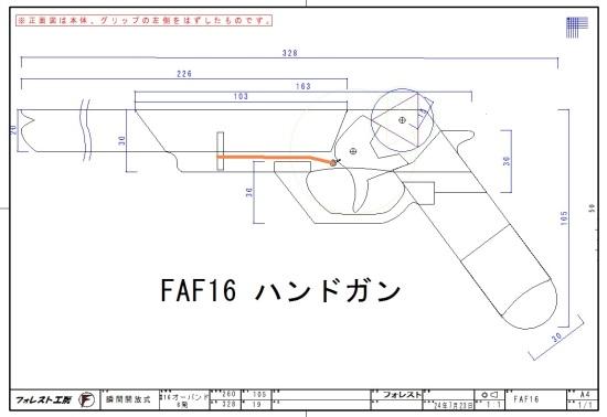 FAF16 連発銃