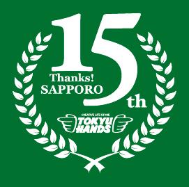 SP15周年ロゴ-thumb-271x269-78202