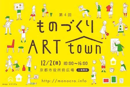 arttown4450.jpg