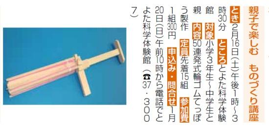 oyamono130216.jpg