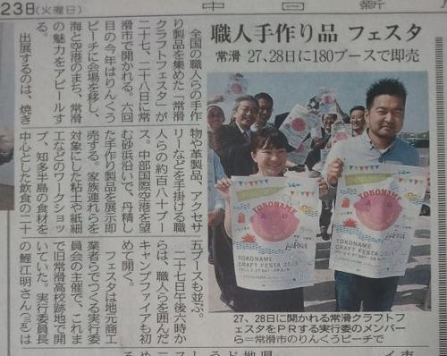 sP_tokonameFes.jpg