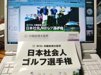 日本社会人選手権