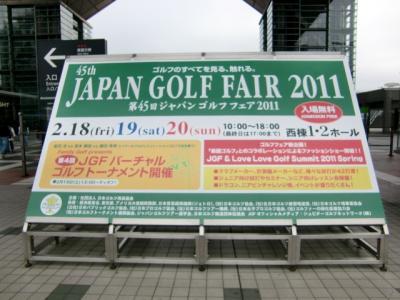 ジャパンゴルフフェア2011