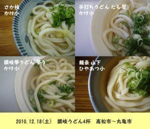 20101218讃岐うどん1