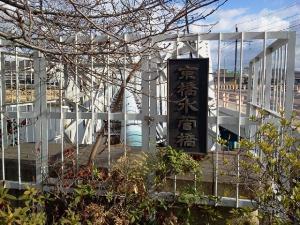 20110117京橋水管橋8