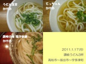 20110123讃岐うどん3杯