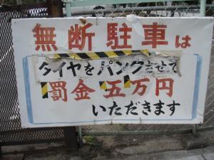 20110103姫路看板
