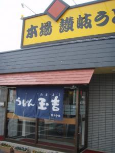20110123うどん玉吉3