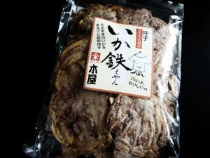 201107いか鉄ちゃん