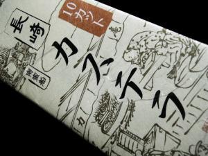 201107長崎カステラ